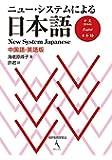 ニュー・システムによる日本語〔中国語・英語版〕