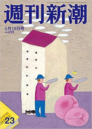 新潮 週刊