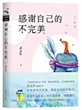 Be Grateful for Your Imperfection (Chinese Edition)