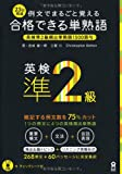 CD3枚付 例文でまるごと覚える 23日完成 合格できる単熟語 英検準2級 (アスク出版の英検書)