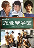 恋愛学園 [DVD]