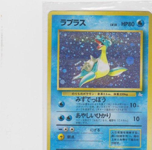 Japanese Pokemon - Fossil Set - Holofoil - Lapras - Poke#131