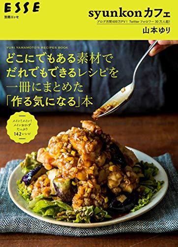 syunkonカフェ どこにでもある素材でだれでもできるレシピを一冊にまとめた「作る気になる」本 (別冊エッセ)