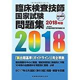 臨床検査技師国家試験問題集2018年版 CD-ROM付
