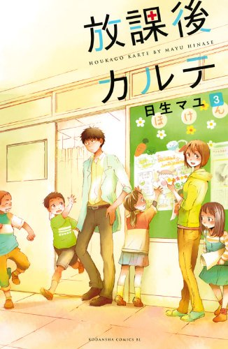 Medical record after school (3) (Be ¡¤ Love Comics) (2012) ISBN: 4063803651 [Japanese Import]