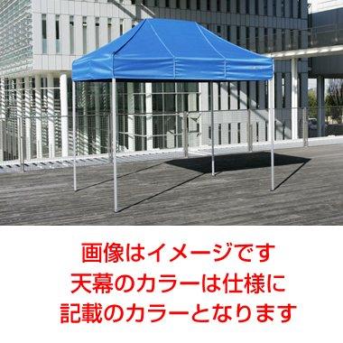 KA/1.5WA(1.8m×2.7m)かんたんテント3オールアルミ(集会用イベントテント) B00AQ8BN2A 青 青