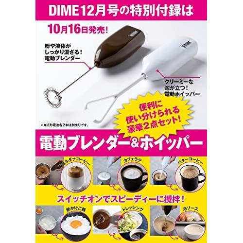 DIME 2020年12月号 付録