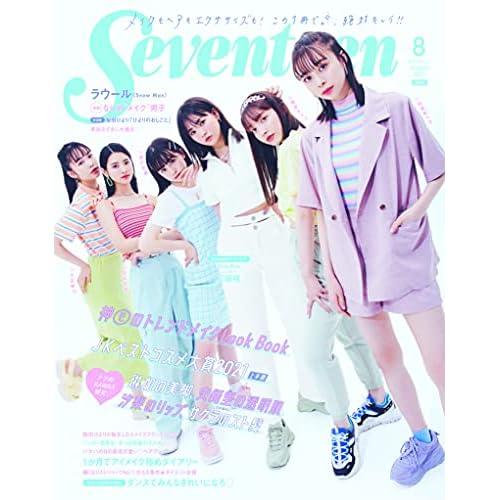 Seventeen 2021年 8月号 表紙画像