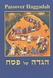 The Meron Haggadah, , 9652291757