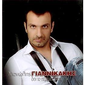 Amazon.com: Den To Perimena Pote: Manolis Giannikakis: MP3 Downloads