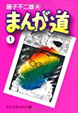 まんが道 (1) (中公文庫―コミック版)