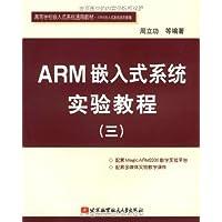 ARM嵌入式系统实验教程3