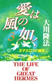 愛は風の如く〈3〉王子エロスの誕生 (OR books)