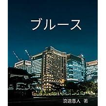 Blues (Japanese Edition)