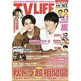 TV LIFE 2020年 10/2号