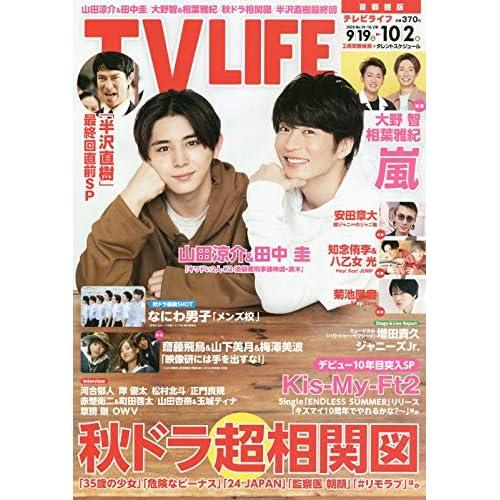 TV LIFE 2020年 10/2号 表紙画像