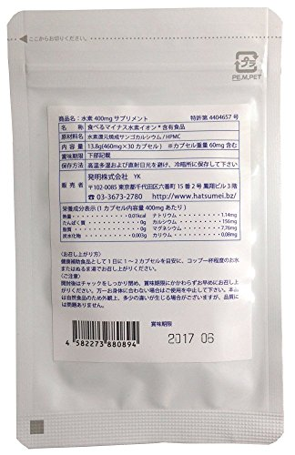 Antioxidant Hydrogen Nutritional Supplement 400 Mg 30 Capsules X 1 Pac Created and Supervised By Dr Taneaki Oikawa Discount