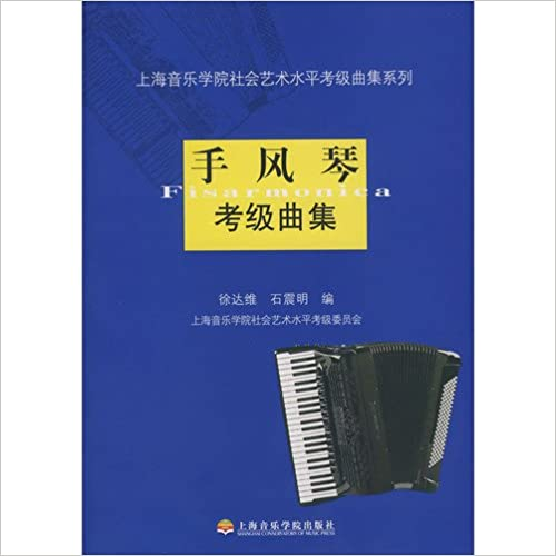 Grading Test Pieces for Accordion (Paperback)
