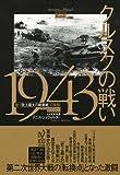 クルスクの戦い1943: 独ソ「史上最大の戦車戦」の実相