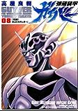 強殖装甲ガイバー(8) (角川コミックス・エース)