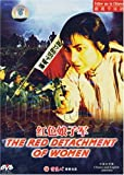 The film tells a story about a young woman named Wu Qionghua who is a Red Army soldier in Hainan Island and how survives the revolution and grows into the leader of an army detachment.