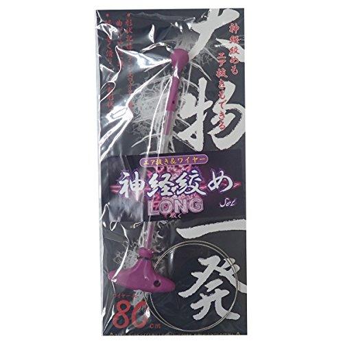ルミカ(日本化学発光) 神経締めセット・ロング A20242の商品画像