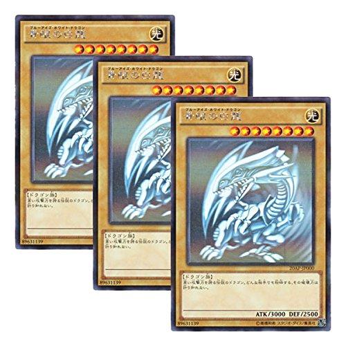【 3枚セット 】遊戯王 日本語版 20AP-JP000 Blue-Eyes White Dragon 青眼の白龍 (ホログラフィックレアパラレル) B01N0RXHL9