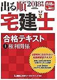 2018年版出る順宅建士 合格テキスト 1 権利関係 (出る順宅建士シリーズ)