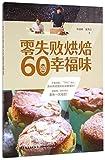 chinese bakery book - Zero-failure Baking: 60 Happy Bakery Items (Chinese Edition)