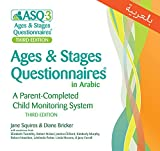 img - for Ages & Stages Questionnaires  in Arabic, (ASQ-3  Arabic): A Parent-Completed Child Monitoring System (Arabic and English Edition) book / textbook / text book