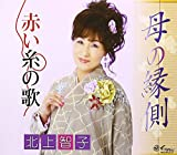 Tomoko Kitagami - Haha No Engawa / Akai Ito No Uta [Japan CD] YZNE-15082
