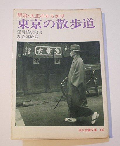 東京の散歩道―明治・大正のおもかげ (1964年) (現代教養文庫)