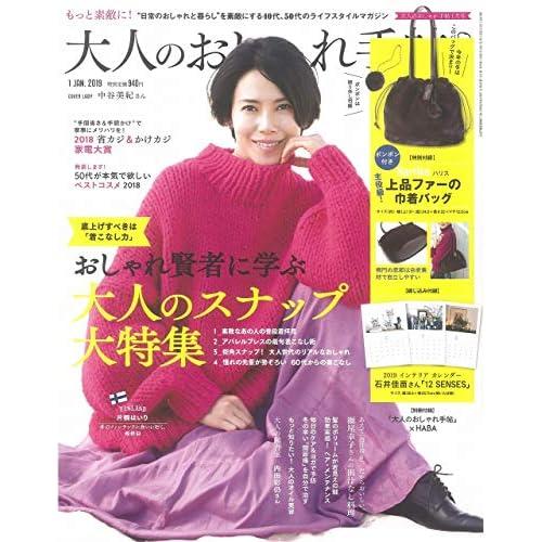 大人のおしゃれ手帖 2019年1月号 表紙画像