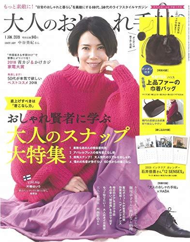 大人のおしゃれ手帖 2019年1月号 画像 A