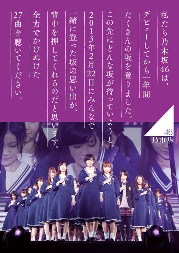 乃木坂46 / 1ST YEAR BIRTHDAY LIVE 2013.2.22 MAKUHARI MESSE[通常盤]