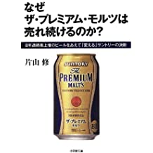 """Why Premium Malt or continue selling? : Dare decision """"change"""" of Suntory (Shogakukan Novel) beer eighth consecutive year sales increase (2012) ISBN: 4094087362 [Japanese Import]"""