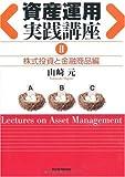 資産運用実践講座 II