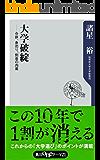 大学破綻 ――合併、身売り、倒産の内幕 (角川oneテーマ21)