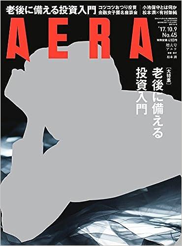 AERA アエラ No.32 2017年10月09日号