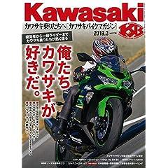 カワサキバイクマガジン 最新号 サムネイル