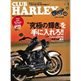 2018年1月号 CLUB HARLEY 2018 U.S.Touring カレンダー