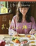 ことりっぷマガジン Vol.22 2019秋 (ことりっぷMOOK)
