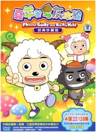 Pleasant Goat And Big Big Wolf - 128 Episodes (Mandarin Chinese Edition) ()