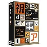 TYPE C4 フォント統合パック 2016