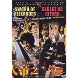 Sword of Alexander/Gegege No Kitaro