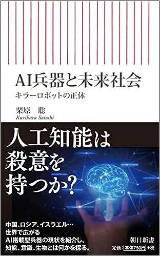 Ai ボトム アップ 型 記号創発ロボティクス:ボトムアップな知能を作る