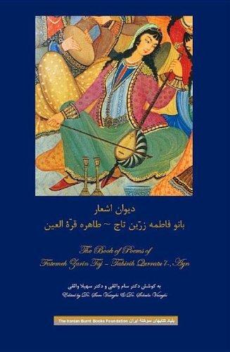 The Book of Poems of Fatemeh Zarin Taj Tahirih Qurratu'l- Ayn