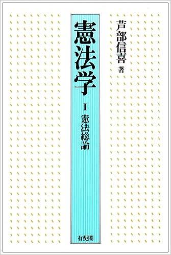 憲法学 1 憲法総論 | 芦部 信喜 ...