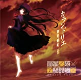 Aki Okui - Dusk Maiden Of Amnesia (TV Anime) Outro Theme: Karandorie [Japan CD] ZMCZ-7836