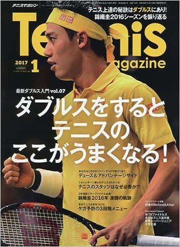 月刊テニスマガジン 2017年01月号